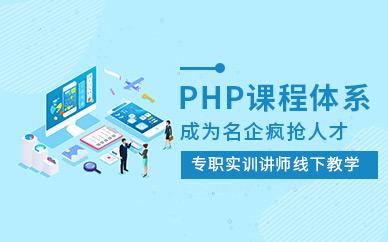 深圳豆職IT訓練營PHP課程