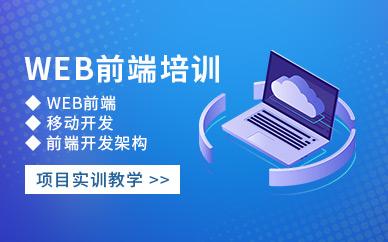 深圳豆職web前端工程師培訓班