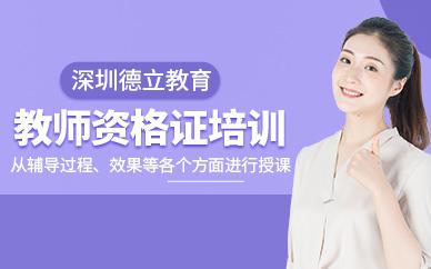深圳德立教育教师资格证培训课程