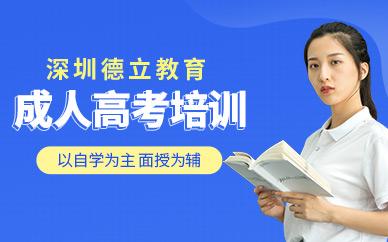 深圳德立教育成人高考培训课程