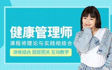 东莞集智教育健康管理师培训班