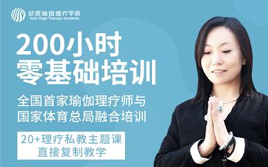 蘇州邱源瑜伽教練培訓課程