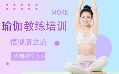 无锡邱源瑜伽教练培训课