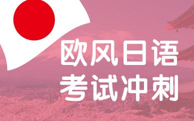 苏州欧风日语考试辅导班