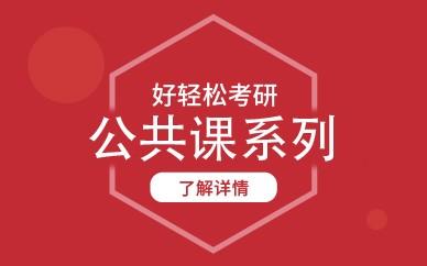 佛山新航道数学考研培训班