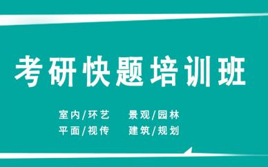南昌亚当设计教育考研考研快题班培训课程