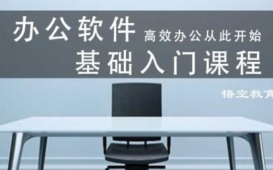 赤峰電腦辦公軟件培訓班白領上班族提升辦公效率必備