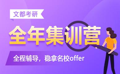 天津文都考研全年集训营课程