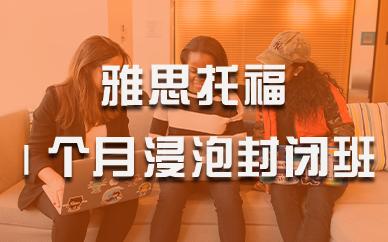 南昌環球雅思-雅思托福3-8人課程