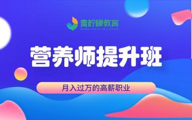 深圳青檸檬營養師提升培訓班
