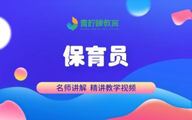 深圳青檸檬教育保育員培訓班