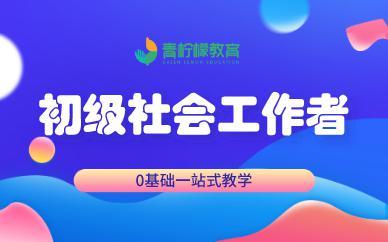 深圳青檸檬教育社會工作者培訓課程
