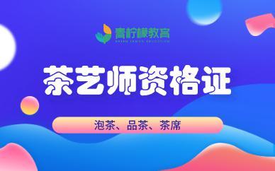 深圳青檸檬教育茶藝師資格證培訓班