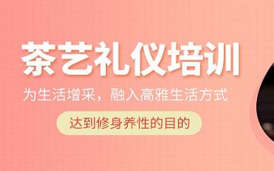无锡思达职校茶艺师培训班