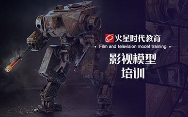 深圳火星时代影视模型渲染培训课程