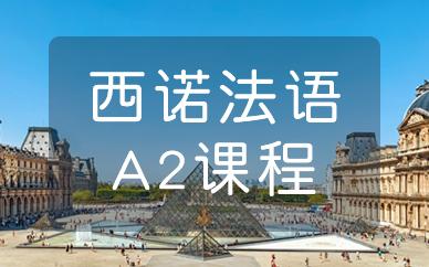 杭州西诺法语A2课程