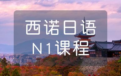 杭州西诺日语N1培训课程