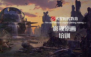 南京火星时代影视原画培训课程