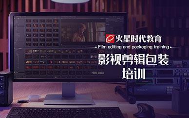 南京火星时代影视剪辑与包装培训课程