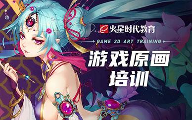 南京火星时代游戏原画高级设计师班