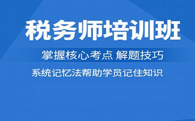 南京卓立教育税务师培训课