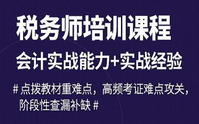 南京卓立教育税务师培训班