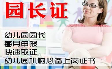 幼儿园园长证书在哪里报名考试