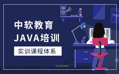 大连中软教育Java培训班