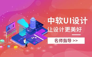 沈阳中软教育UI培训班
