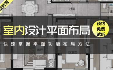 赤峰零基础学室内家装软装设计丨零基础学CAD