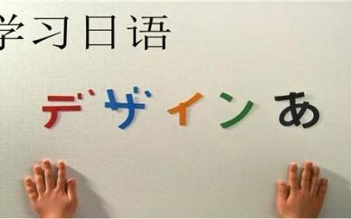 东莞日语专业培训:从零开始学日语,需要做哪些准备?