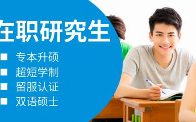 在職研究生免聯考怎么申請報名