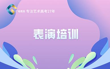 重庆市影视表演艺考课程培训班