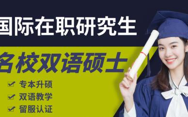海外硕博免联考在职MBA硕士报考