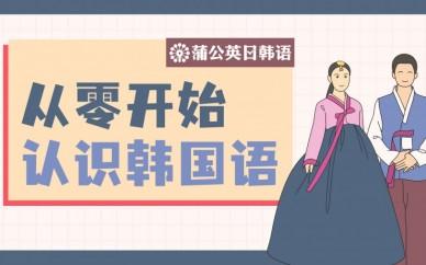 从零开始认识韩国语:韩语线上直播公开课等你来撩