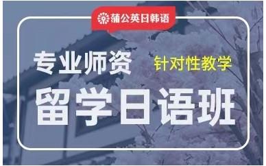 东莞专业日语培训:去日本留学为何要读语言学校?