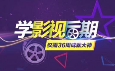 赤峰PR视频剪辑培训 影视后期培训包括哪些内容?