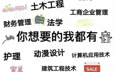 赤峰网络教育大专、本科学历提升报名信息