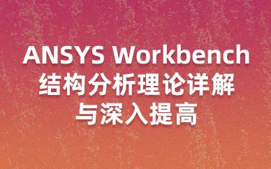 北京仿真秀ANSYSWorkbench结构分析课程培训班