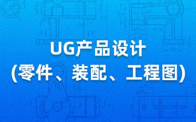 北京仿真秀UG产品设计课程培训班