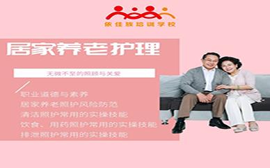 东莞依佳族养老员护理培训