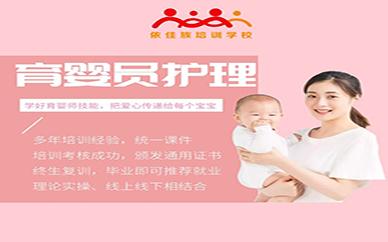 东莞依佳族育婴师培训