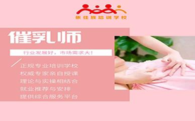 东莞依佳族催乳师培训