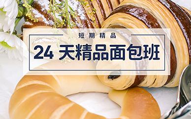 南通王森精品蛋糕培训班