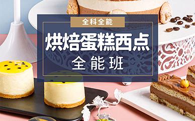 重庆王森烘焙蛋糕西点培训课程