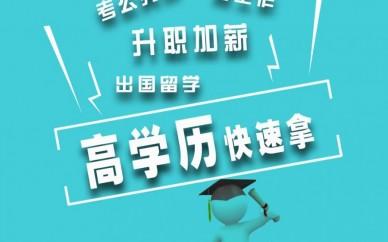 赤峰高起專2021年成人學歷提升,赤峰站