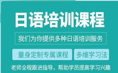 重庆朗学教育日语培训课程