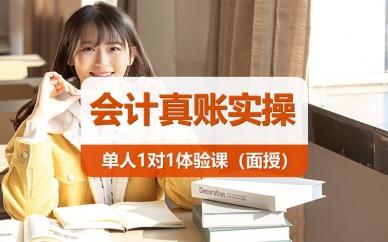 深圳金账本会计真账实操培训班