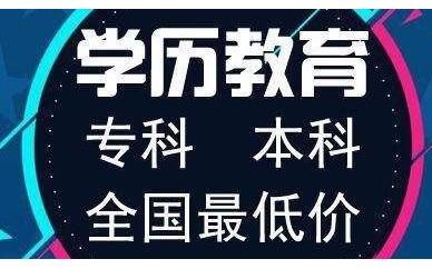 赤峰学历提升 国开报名 成人专科升本科要考哪些科目