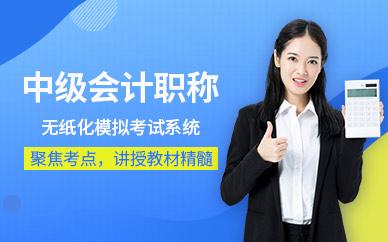 深圳金账本中级会计职称培训班